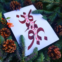 December Arabic Calligraphy