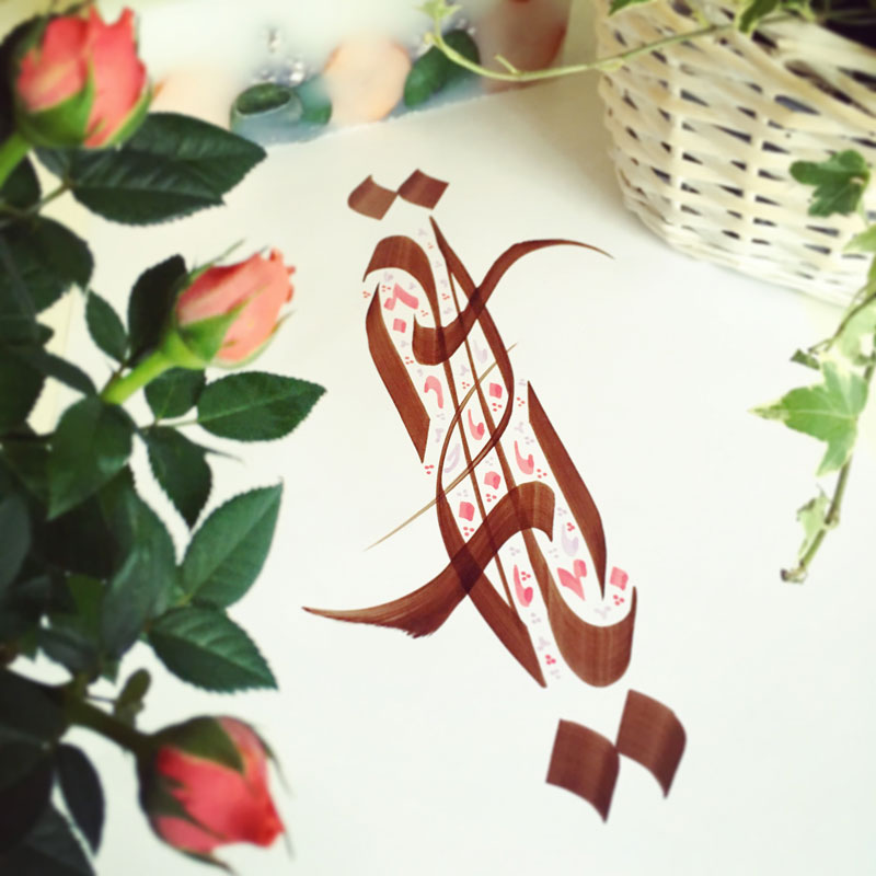 May Arabic Calligraphy