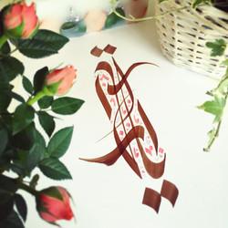 May Arabic Calligraphy