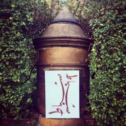 February Arabic Calligraphy