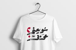 Campaign T-shirt