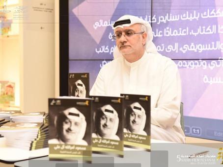 مهرجان أفلام السعودية يصدر  5 كتب سينمائية