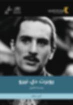 غلاف روبرت دي نيزرو.jpg
