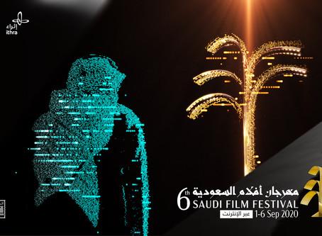 """مهرجان """"أفلام السعودية"""" يعرض نسخته المقبلة عبر الإنترنت.. في سبتمبر المقبل"""