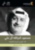 غلاف مسعود أمرالله.jpg