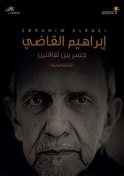 كتاب إبراهيم القاضي جسر بين ثقافتين-1.jp