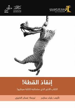 غلاف إنقاذ القطة.jpg