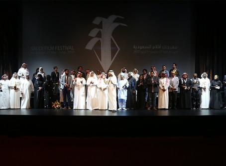 اختتام مهرجان أفلام السعودية - الدورة الرابعة 2017