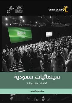 سينمائيات سعودية.jpg