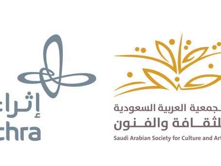 """بشراكة بين """"الجمعية"""" و""""إثراء""""    بدء التسجيل في الدورة الخامسة لمهرجان أفلام السعودية"""
