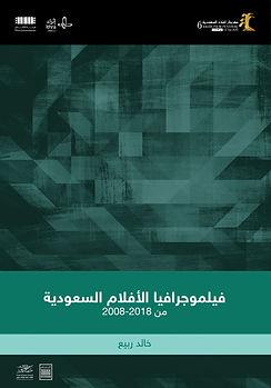 فيلموجرافيا الأفلام السعودية .jpg