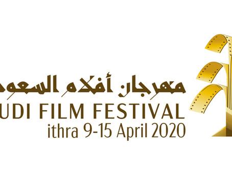 """بشراكة بين """"الجمعية"""" و""""إثراء""""، إطلاق الدورة السادسة لمهرجان أفلام السعودية"""
