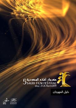 غلاف الدليل - عربي.jpg
