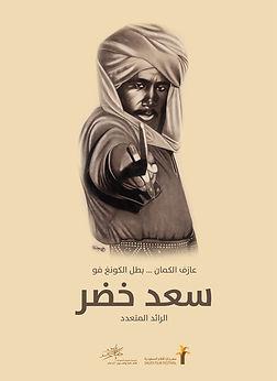 غلاف كتاب المكرم سعد خضر -1.jpg