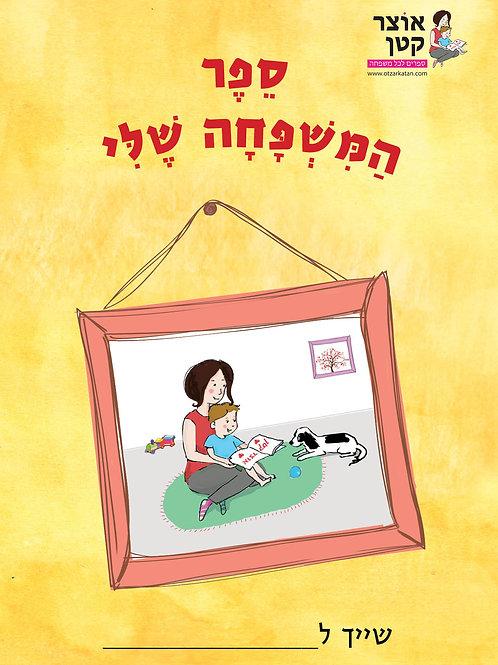 ספר המשפחה שלי - עותק דיגיטלי