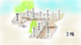園内マップ 2階.jpg