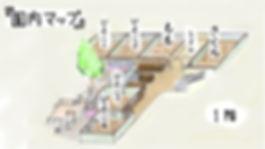 園内マップ 1階.jpg