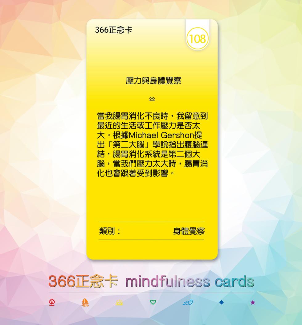 黃色正念卡