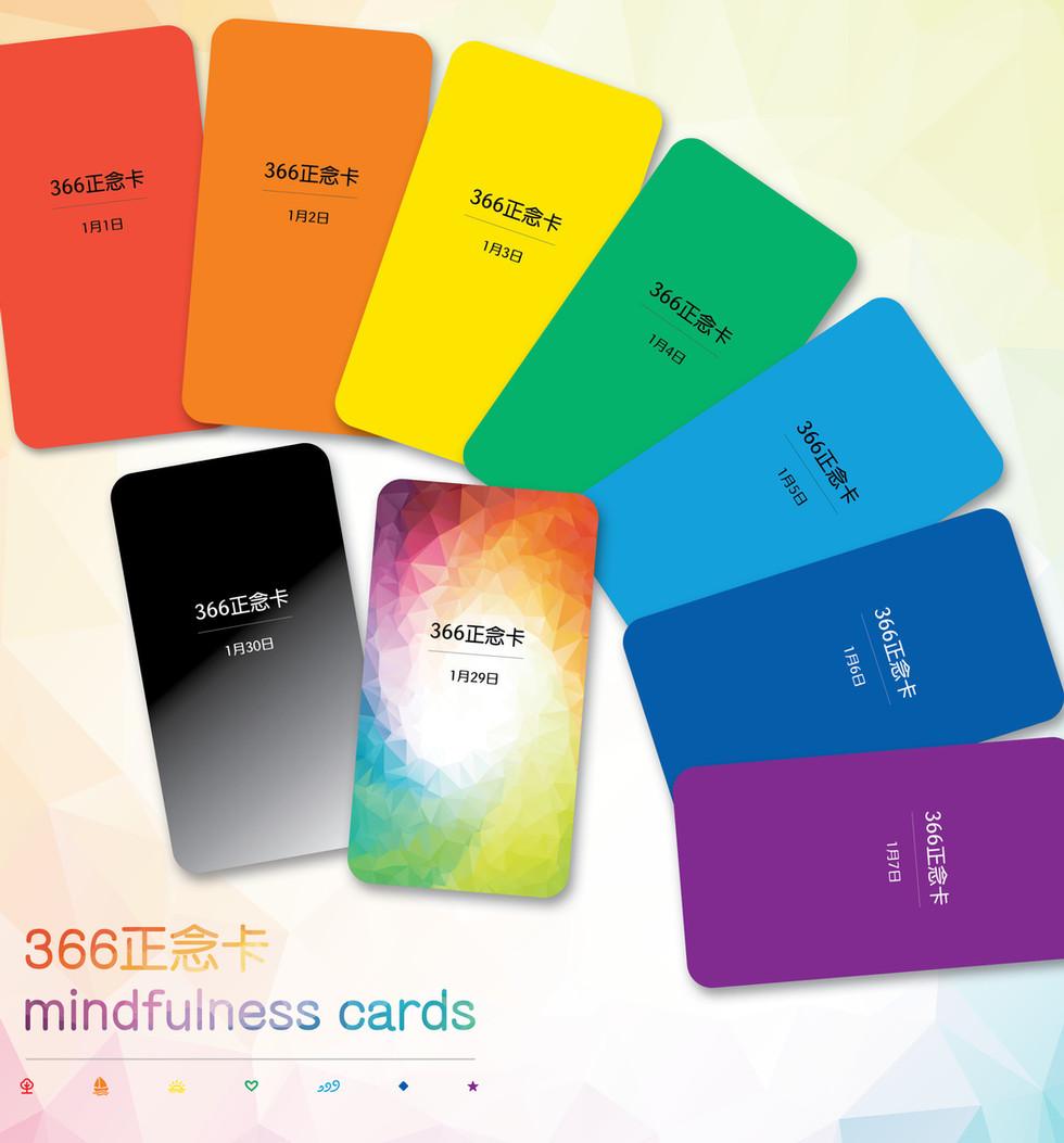 《366正念卡》每張卡有專屬日期與顏色!