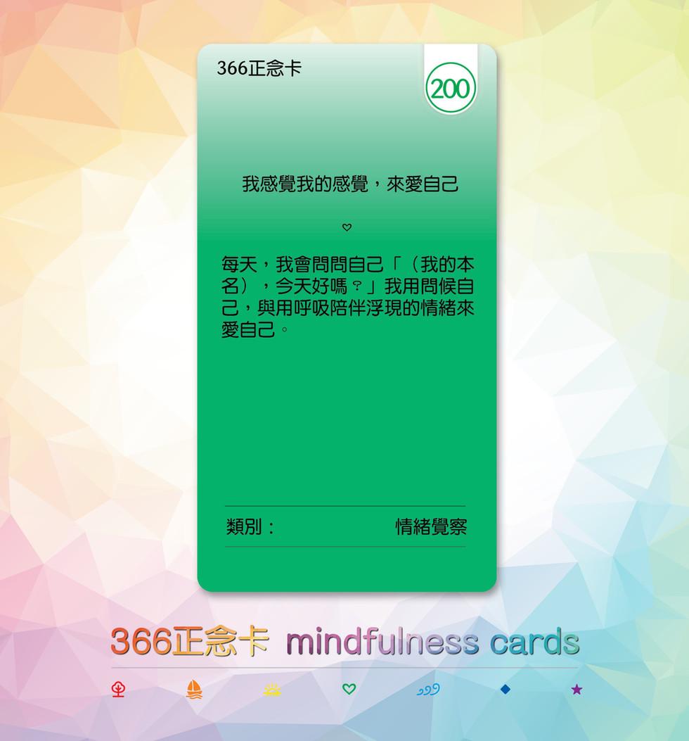 綠色正念卡