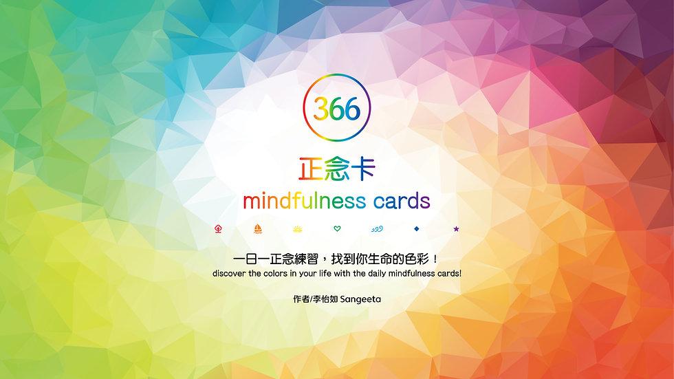 1600x900_366Mindfulness_branding banner.
