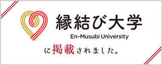 enmusubi_banner_a_big.jpeg
