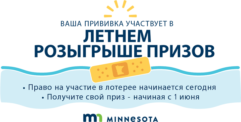 vaccine-rewards-social-Russian_tcm1148-4