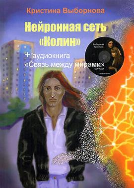 Писательница Кристина Выборнова, детские книги, фантастика
