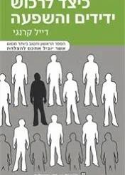 הספר כיצד לרכוש ידידים והשפעה.webp