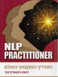 הספר NLP המלא.jfif