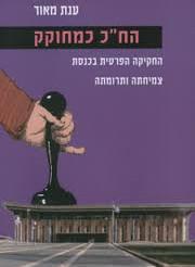 הספר חבר הכנסת כמחוקק.jfif