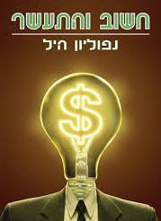הספר חשוב והתעשר.jfif