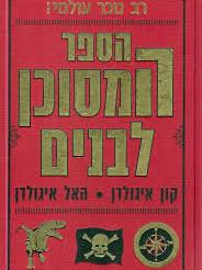הספר המסוכן לבנים.jfif