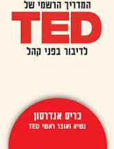 הספר של טד לדיבור בפני קהל.jfif