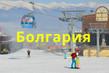Хотите снега? Болгария - ждёт!!