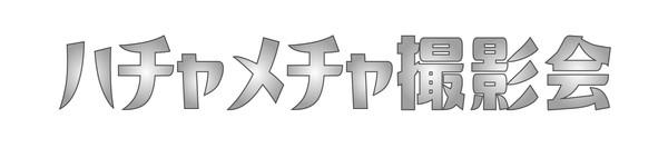 STEM撮影会_edited.jpg