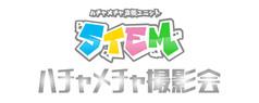 STEMハチャメチャ撮影会.jpg