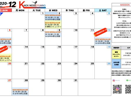 KICK NESSおゆみ野12月の予定決まりました!