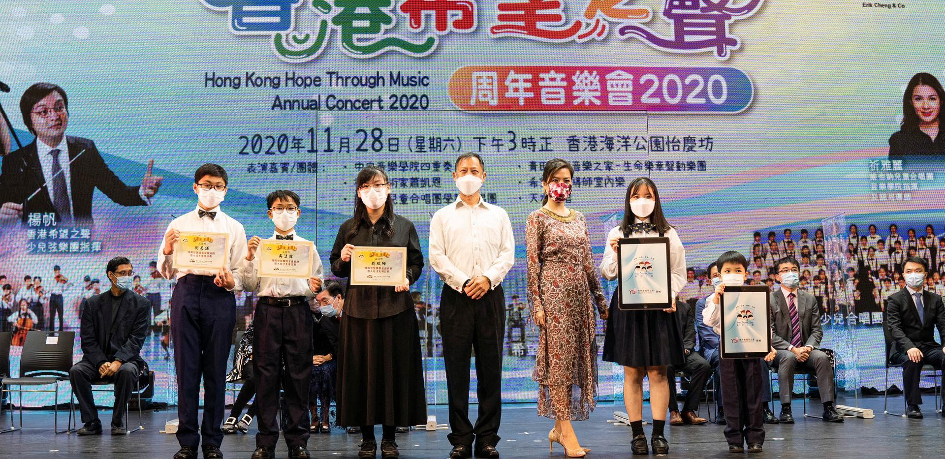 致送嘉賓: (致送相架):香港希望之聲少兒慈善基金會董事鄒小磊先生  接受嘉賓: (接受):維也納兒童合唱團學院合唱團    天水圍唱   生命樂章聲動樂團
