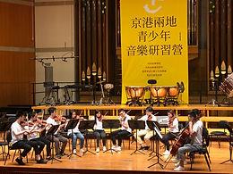 2019京港兩地青少年音樂研習營