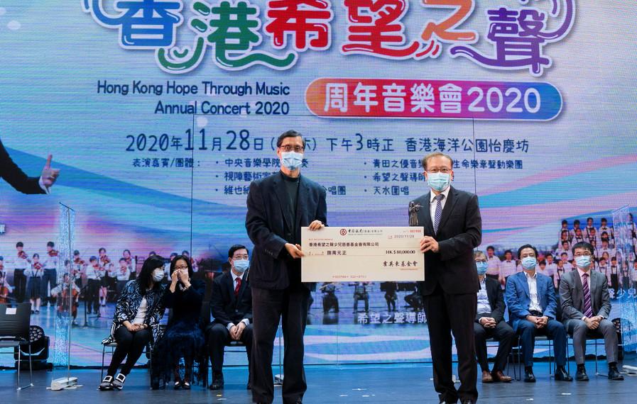 致送嘉賓: 霍英東基金會霍震宇先生代表關重礎先生 (致送): 鄭送支票 HK$80.000    接受及回贈: (接受支票及致送銅雕):香港希望之聲少兒慈善基金會董事梁永宜先生