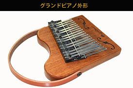 Grand Piano Kalimba | Bugs Gear