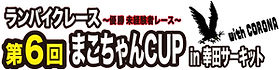 まこちゃん6_banner(300x75).jpg