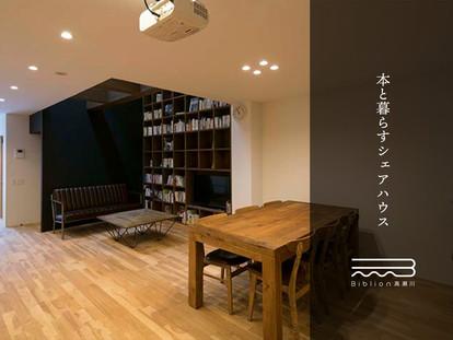 bibTakasegawa01.jpg