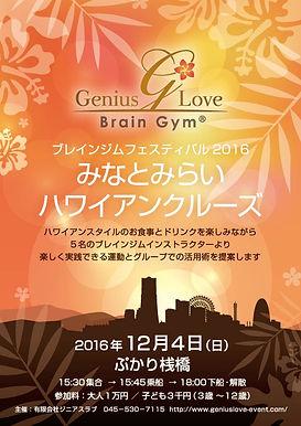 Brain Gym Festival 2016