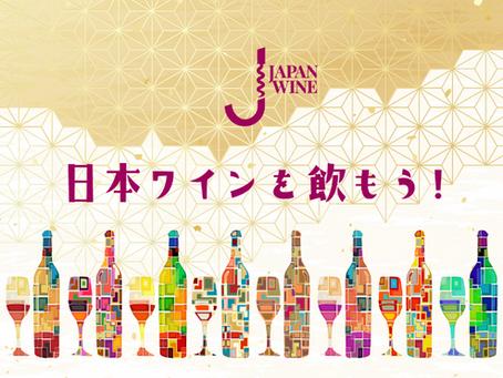 日本ワインファンサイトがオープン
