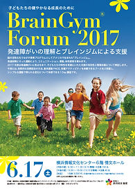 Brain-Gym-Forum-2017-1.jpg