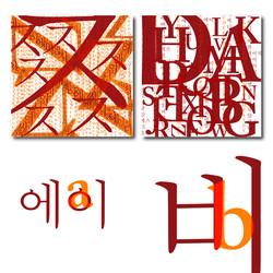 Korean & English Alphabet book