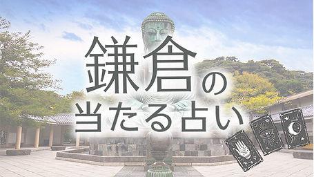鎌倉占い.jpg