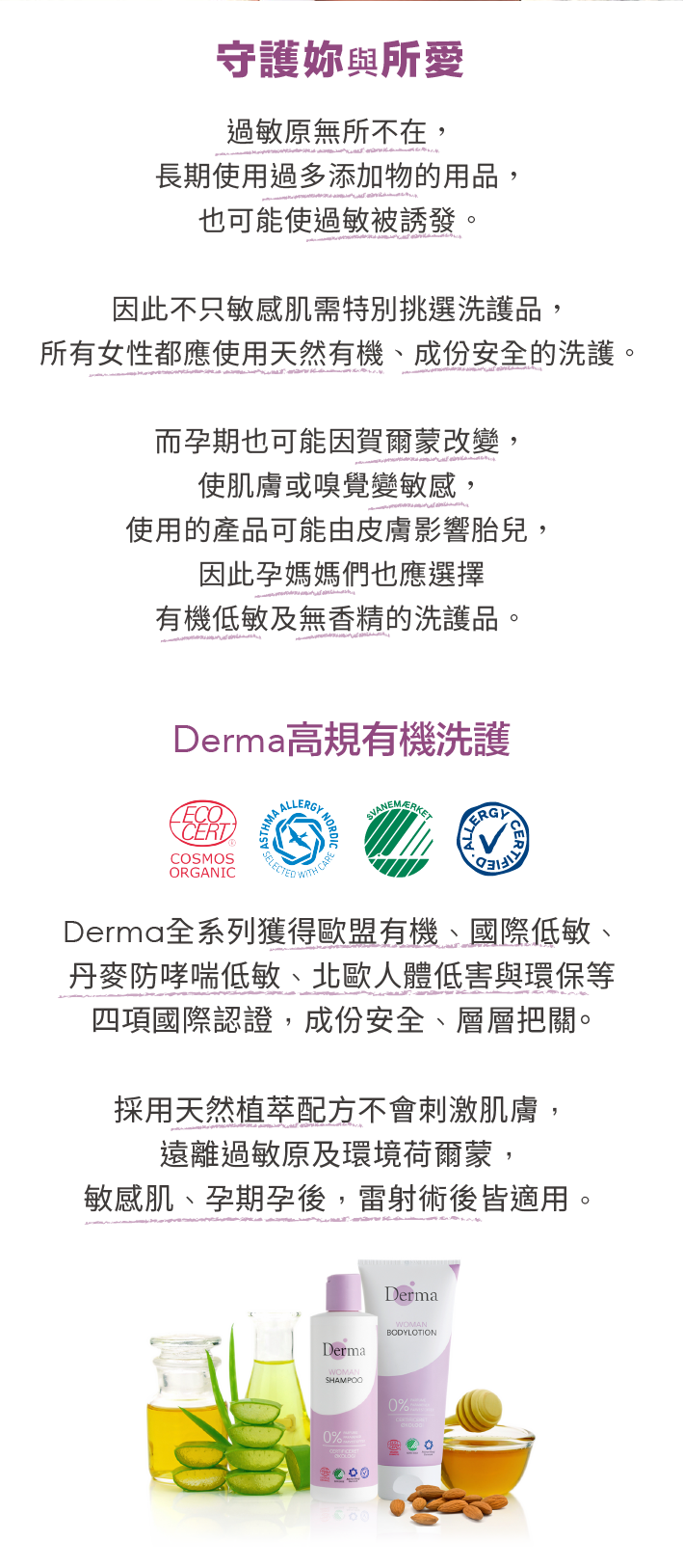 歐盟有機國際低敏防哮喘人體低害環保等國際認證,不刺激皮膚,遠離過敏原,適合敏感肌,孕期孕後,雷射術後皆適用
